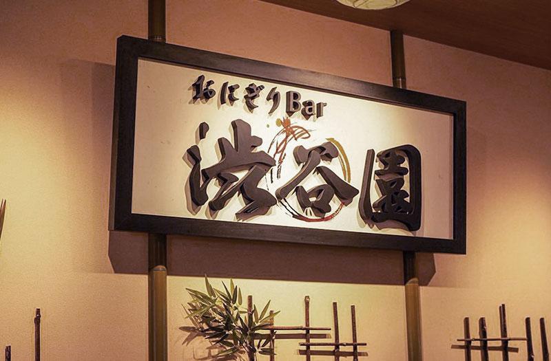 渋谷園の看板デザイン