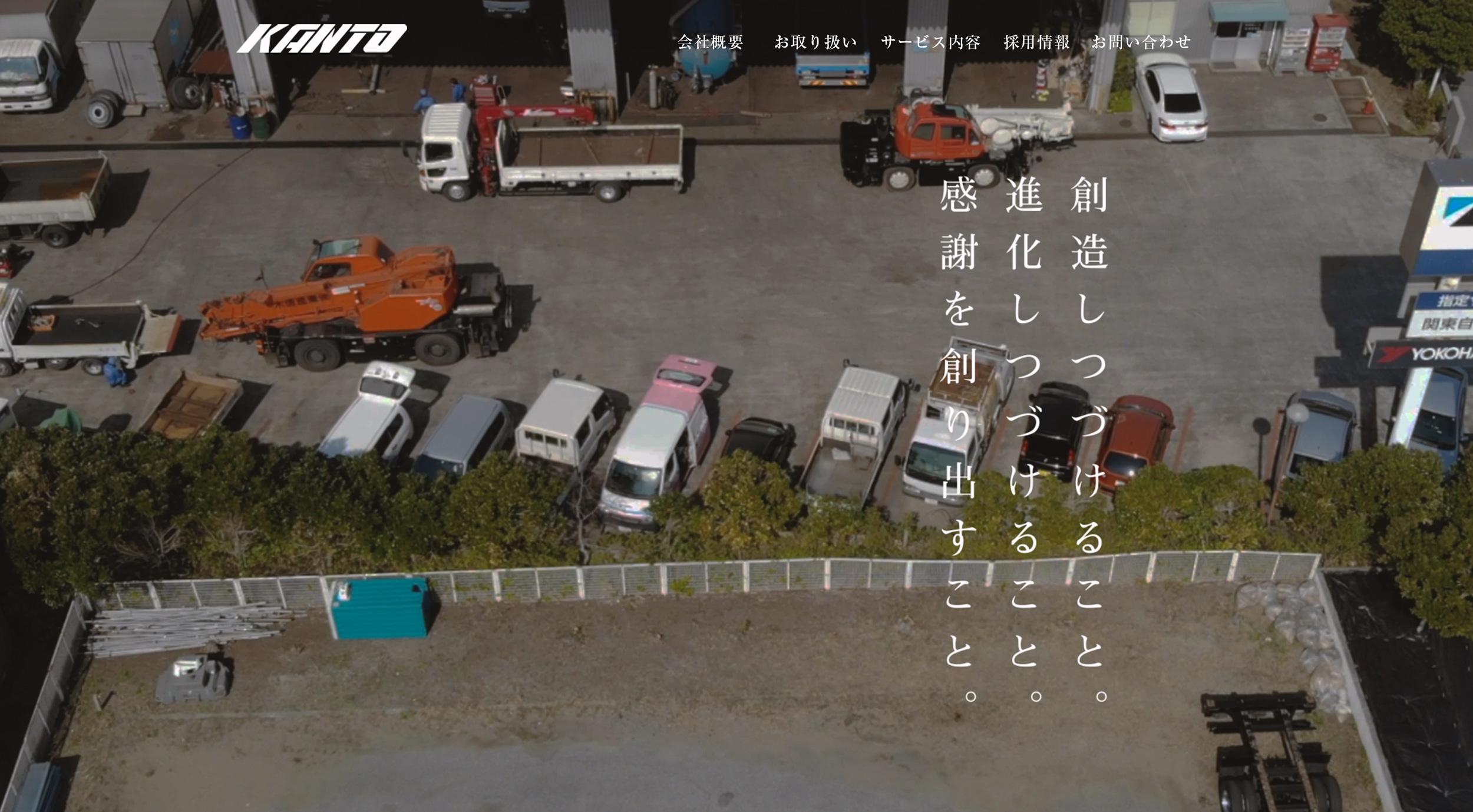 関東自動車工業トップページ