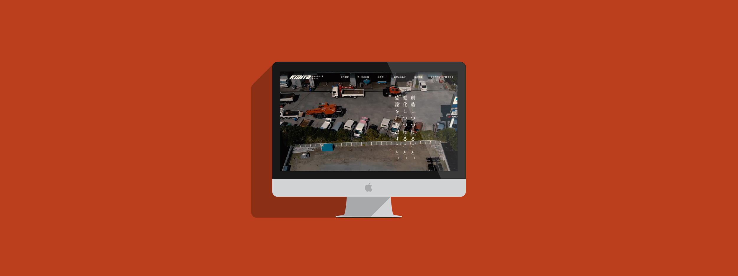 関東自動車工業株式会社のウェブサイト